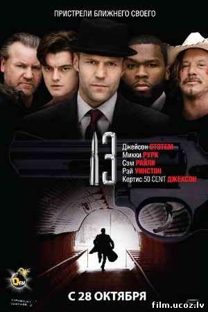 Тринадцать (13) 2010 DVDRip - MP4/AVC скачать бесплатно
