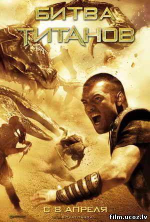Битва титанов (Clash of the Titans) 2010 DVDRip - MP4/AVC скачать басплатно