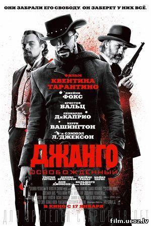 Джанго освобожденный / Django Unchained (2012) DVDScr скачать торрент