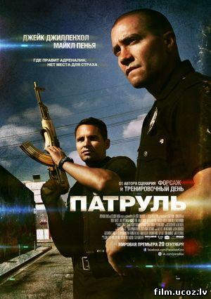 скачать торрент Патруль / End of Watch (2012)HDRip