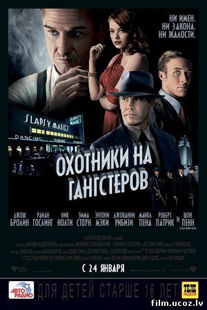 скачать торрент Охотники на гангстеров / Gangster Squad (2013) HDTVRip