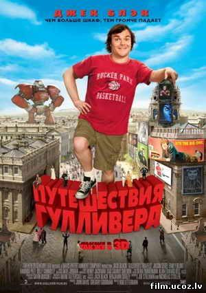 Путешествия Гулливера (Gulliver's Travels) 2010 DVDRip - MP4/AVC скачать бесплатно