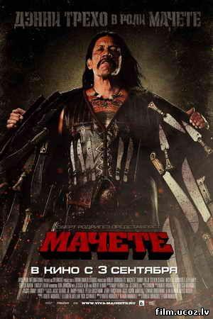скачать бесплатно Мачете (Machete) 2010 DVDRip - MP4/AVC