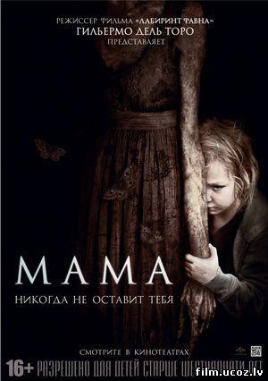 скачать торрент Мама / Mama (2013)