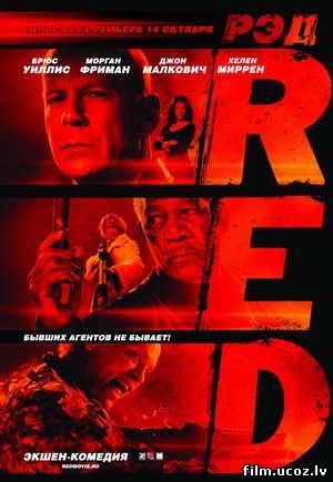 РЭД (Red) 2010 DVDRip - MP4/AVC скачать бесплатно