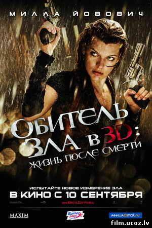 скачать бесплатно Обитель зла 4: Жизнь после смерти (Resident Evil: Afterlife) 2010 DVDRip - MP4/AVC