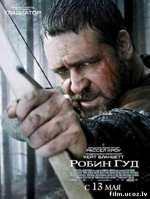 Робин Гуд (Robin Hood) 2010 BDRip - MP4/AVC скачать бесплатно