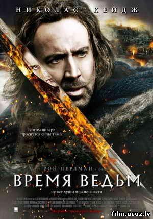 Время ведьм ( Season of the Witch ) 2011 DVDRip - MP4/AVC скачать бесплатно