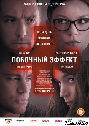 скачать торрент Побочный эффект / Side Effects (2013) DVDRip