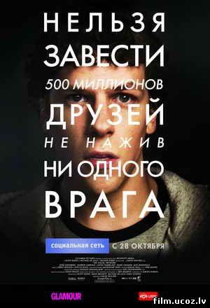 Социальная сеть (The Social Network) 2010 DVDRip - MP4/AVC скачать бесплатно