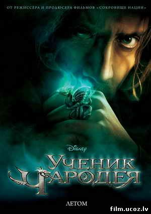 Ученик чародея (The Sorcerer's Apprentice) 2010 DVDRip - MP4/AVC скачать бесплатно