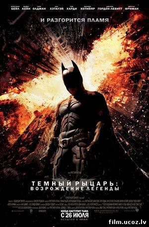 скачать торрент Темный рыцарь: Возрождение легенды / The Dark Knight Rises (2012) BDRip
