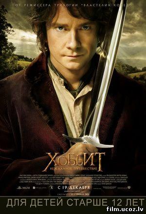 Хоббит: Нежданное путешествие / The Hobbit: An Unexpected Journey (2012) HDRip скачать торрент