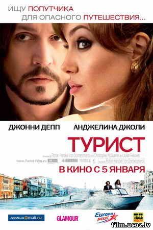 Турист (Tourist) 2010 DVDRip - MP4/AVC скачать бесплатно