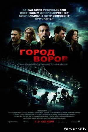 Город воров (The Town) 2010 DVDRip - MP4/AVC скачать бесплатно