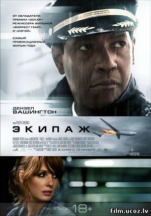 скачать торрент Экипаж / Flight (2012) HDRip