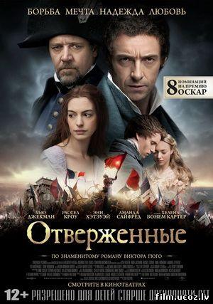 скачать торрент Отверженные / Les Miserables (2012) DVDScr